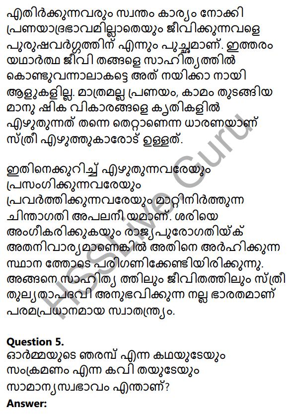 Plus One Malayalam Textbook Answers Unit 4 Chapter 5 Samkramanam 18