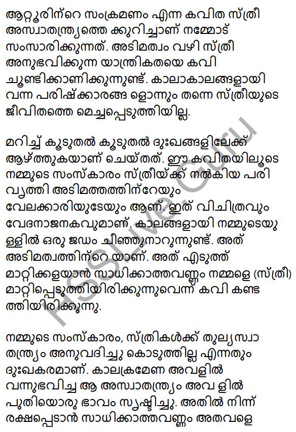 Plus One Malayalam Textbook Answers Unit 4 Chapter 5 Samkramanam 19