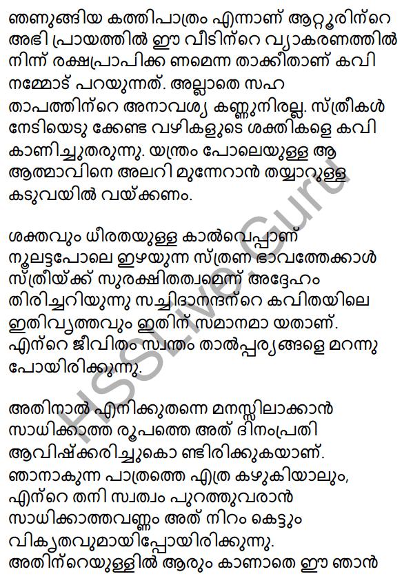 Plus One Malayalam Textbook Answers Unit 4 Chapter 5 Samkramanam 31