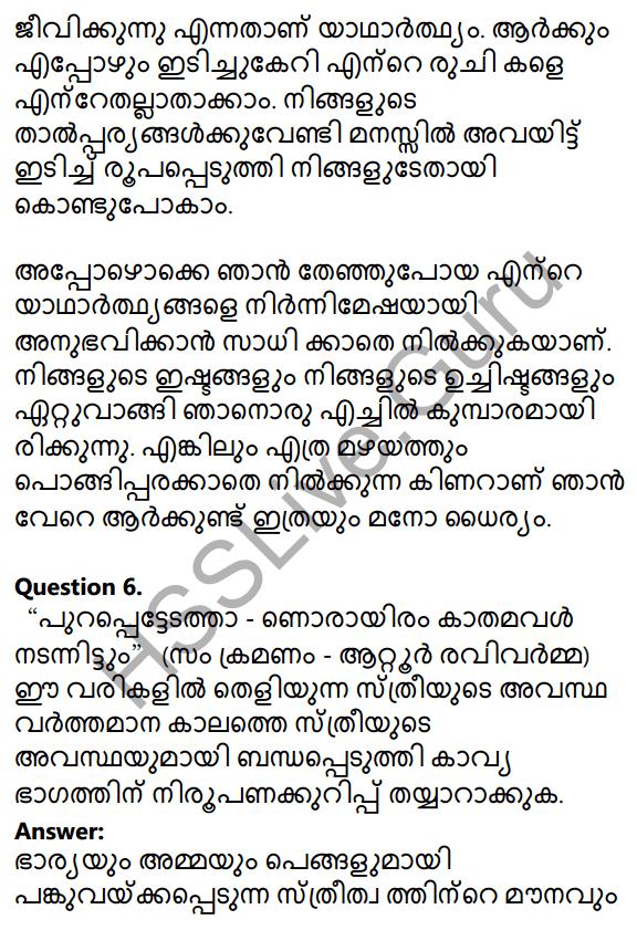 Plus One Malayalam Textbook Answers Unit 4 Chapter 5 Samkramanam 32