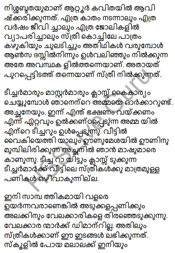 Plus One Malayalam Textbook Answers Unit 4 Chapter 5 Samkramanam 33