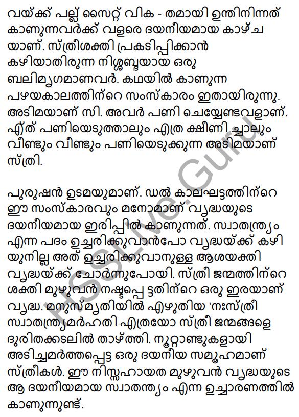 Plus One Malayalam Textbook Answers Unit 4 Chapter 5 Samkramanam 37