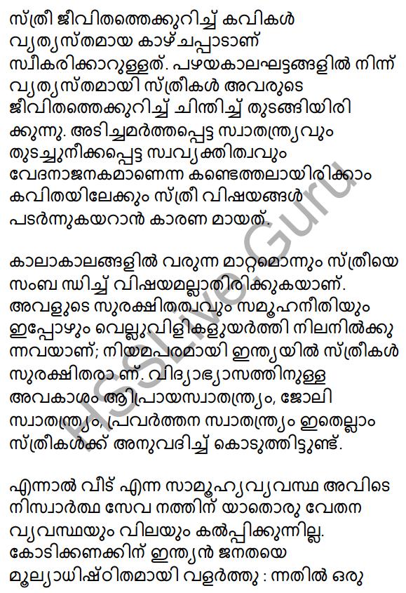 Plus One Malayalam Textbook Answers Unit 4 Chapter 5 Samkramanam 38