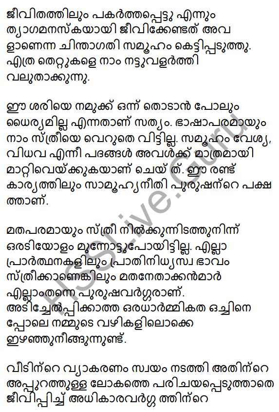 Plus One Malayalam Textbook Answers Unit 4 Chapter 5 Samkramanam 45