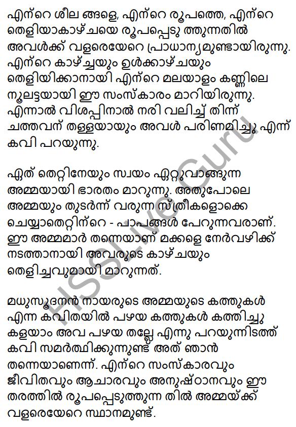 Plus One Malayalam Textbook Answers Unit 4 Chapter 5 Samkramanam 49