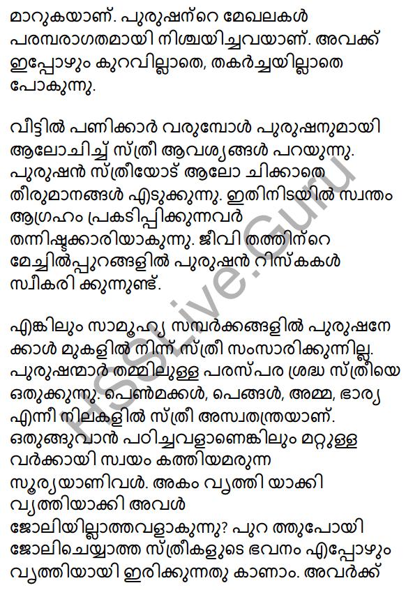 Plus One Malayalam Textbook Answers Unit 4 Chapter 5 Samkramanam 59