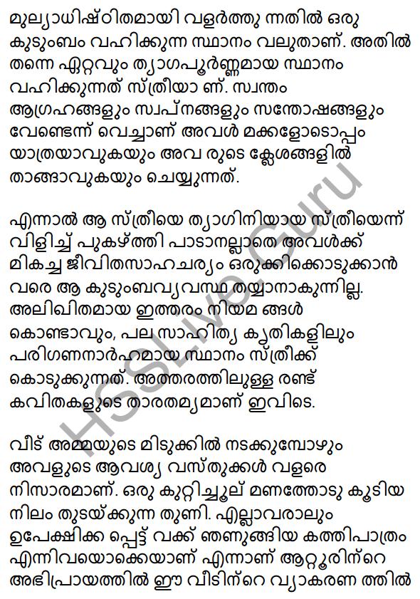 Plus One Malayalam Textbook Answers Unit 4 Chapter 5 Samkramanam 9