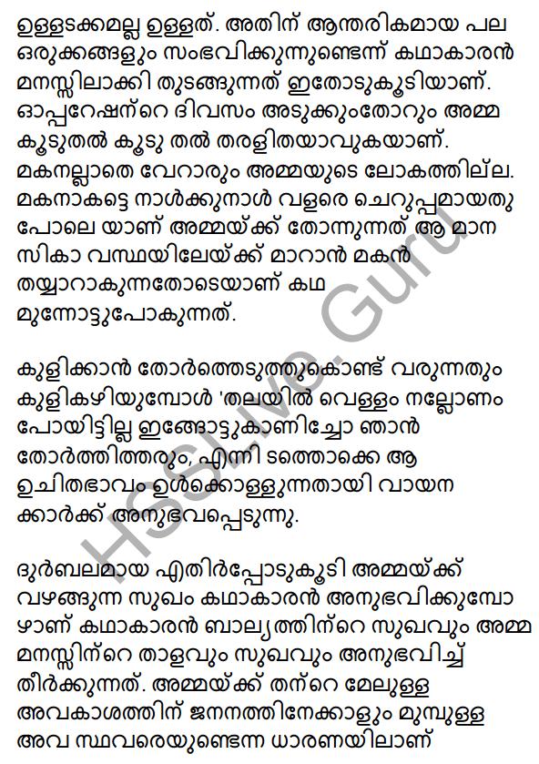 Plus One Malayalam Textbook Answers Unit 4 Chapter 6 Shasthrakriya 2