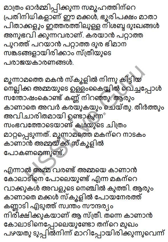 Plus One Malayalam Textbook Answers Unit 4 Chapter 6 Shasthrakriya 22