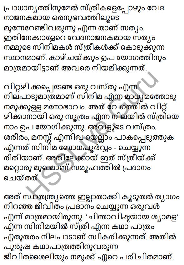 Plus One Malayalam Textbook Answers Unit 4 Chapter 6 Shasthrakriya 26
