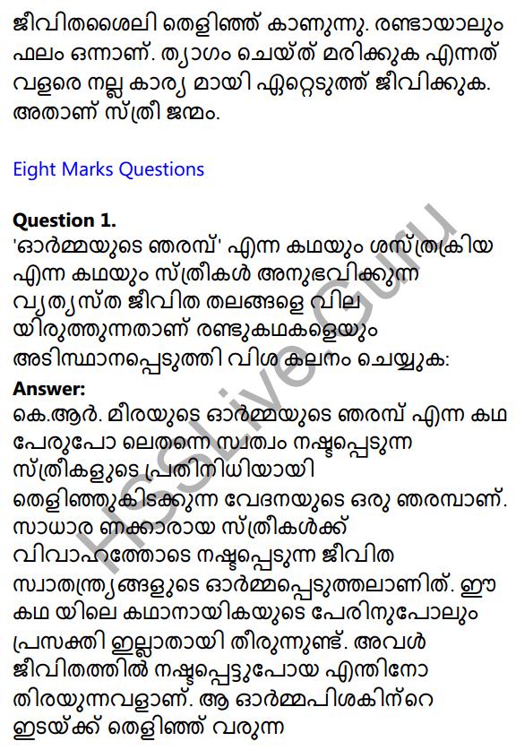 Plus One Malayalam Textbook Answers Unit 4 Chapter 6 Shasthrakriya 29