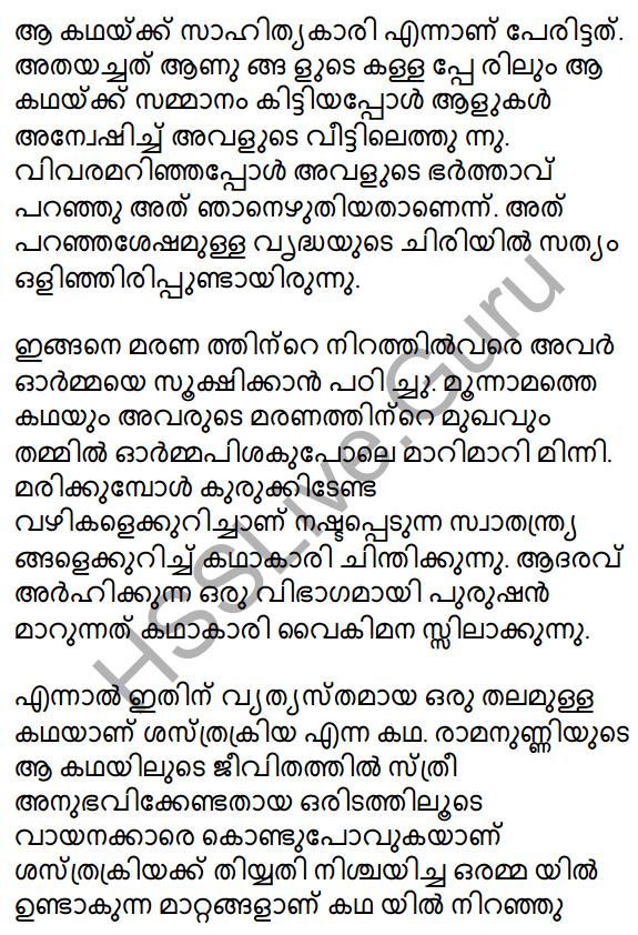 Plus One Malayalam Textbook Answers Unit 4 Chapter 6 Shasthrakriya 33