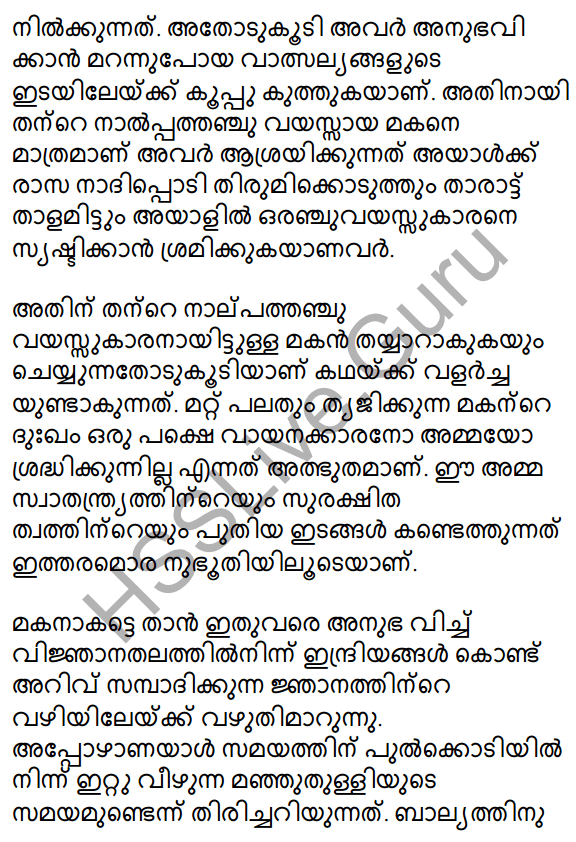 Plus One Malayalam Textbook Answers Unit 4 Chapter 6 Shasthrakriya 34
