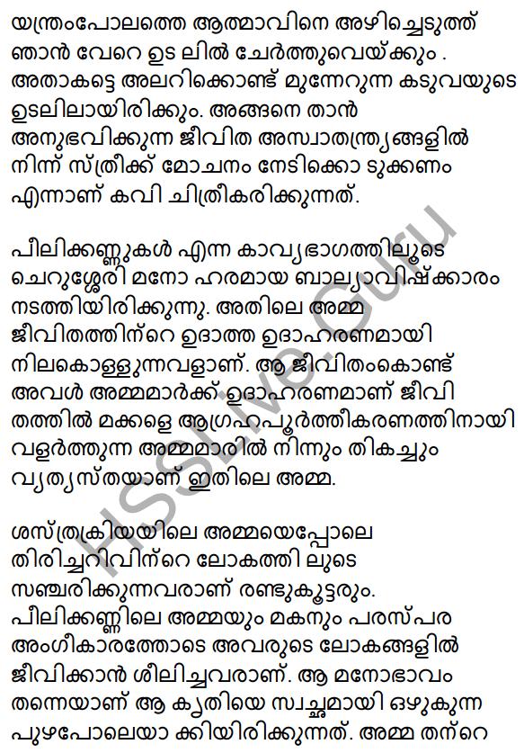 Plus One Malayalam Textbook Answers Unit 4 Chapter 6 Shasthrakriya 39