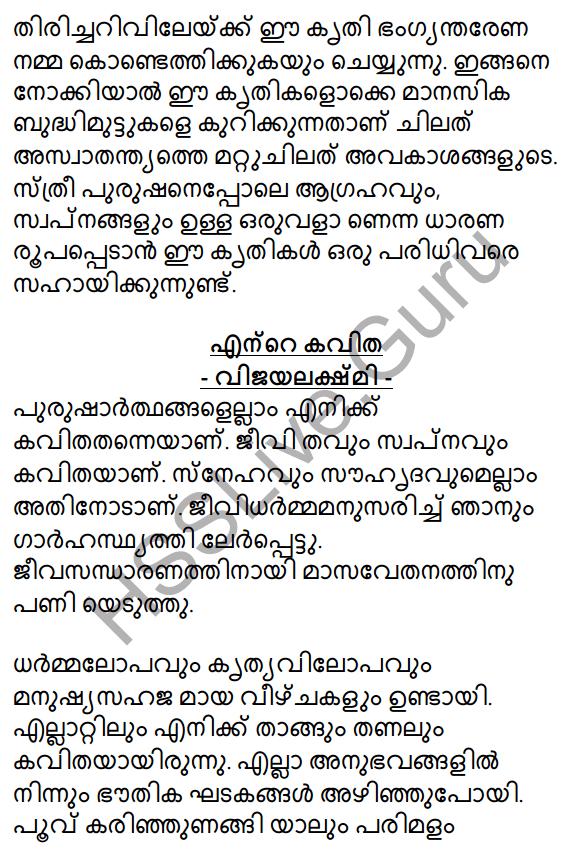Plus One Malayalam Textbook Answers Unit 4 Chapter 6 Shasthrakriya 42