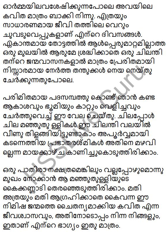Plus One Malayalam Textbook Answers Unit 4 Chapter 6 Shasthrakriya 43