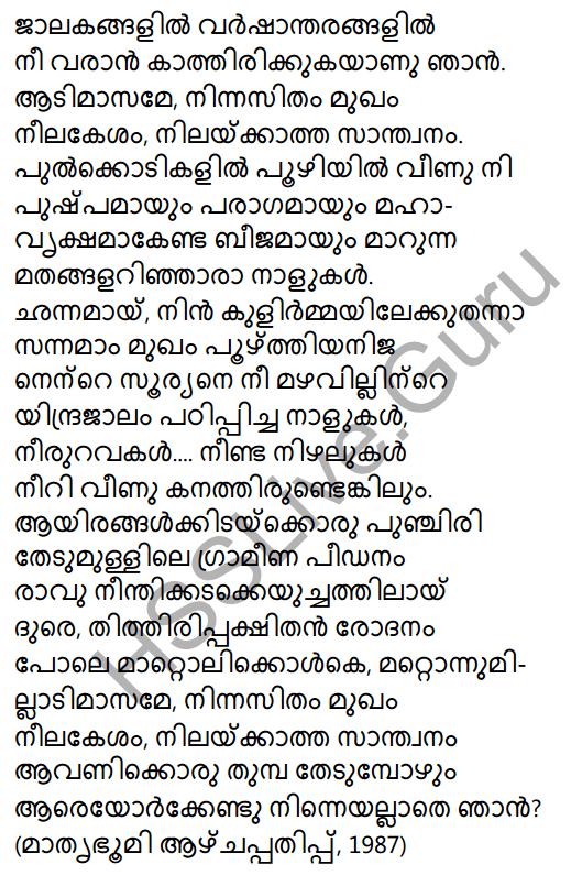 Plus One Malayalam Textbook Answers Unit 4 Chapter 6 Shasthrakriya 45
