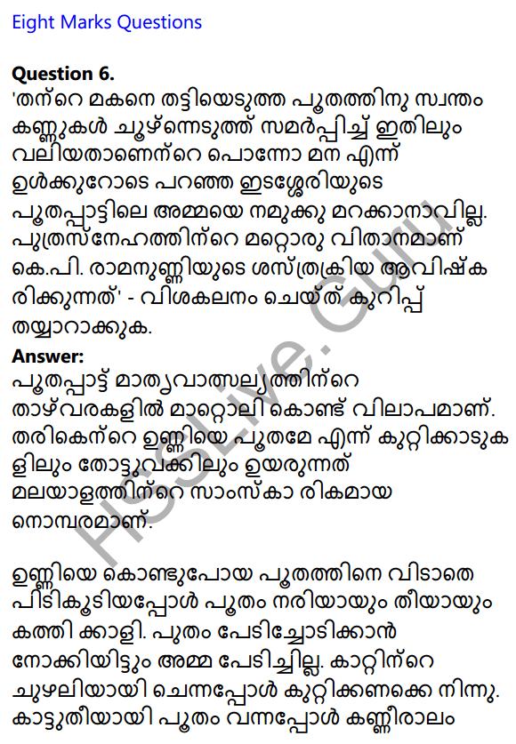 Plus One Malayalam Textbook Answers Unit 4 Chapter 6 Shasthrakriya 49