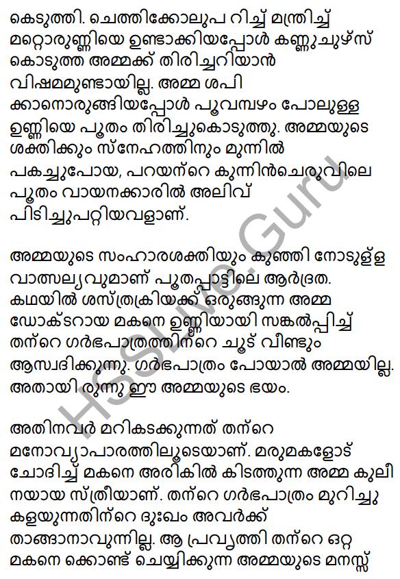 Plus One Malayalam Textbook Answers Unit 4 Chapter 6 Shasthrakriya 50