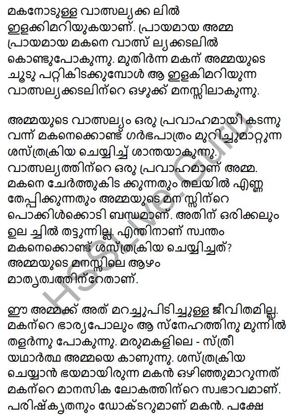 Plus One Malayalam Textbook Answers Unit 4 Chapter 6 Shasthrakriya 51