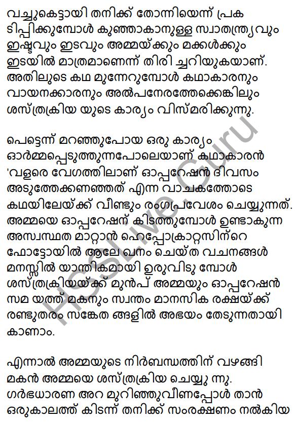 Plus One Malayalam Textbook Answers Unit 4 Chapter 6 Shasthrakriya 56