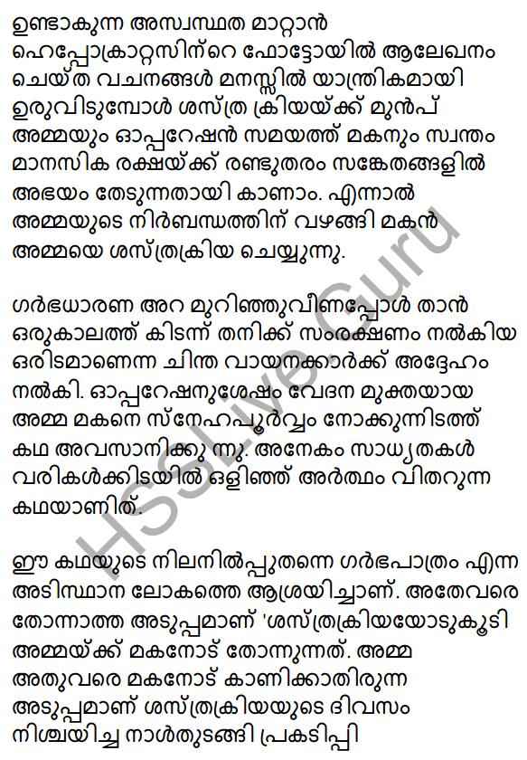 Plus One Malayalam Textbook Answers Unit 4 Chapter 6 Shasthrakriya 63