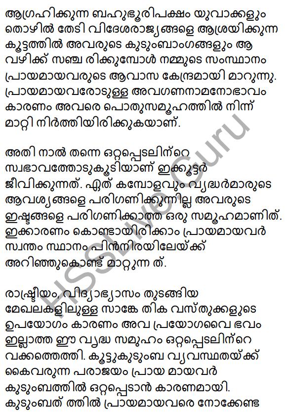 Plus One Malayalam Textbook Answers Unit 4 Chapter 6 Shasthrakriya 68