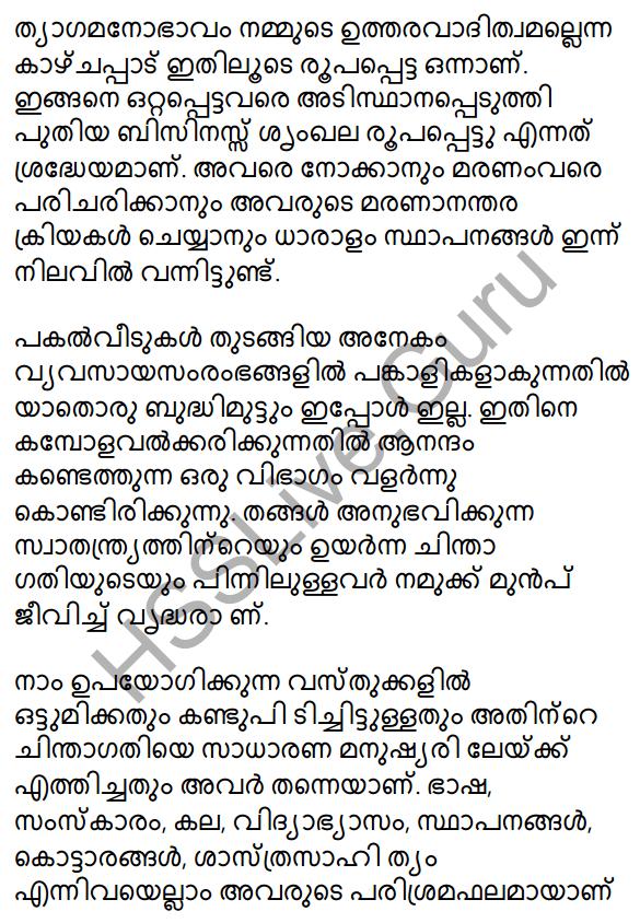 Plus One Malayalam Textbook Answers Unit 4 Chapter 6 Shasthrakriya 69