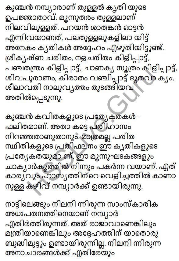Plus One Malayalam Textbook Answers Unit 4 Chapter 6 Shasthrakriya 82