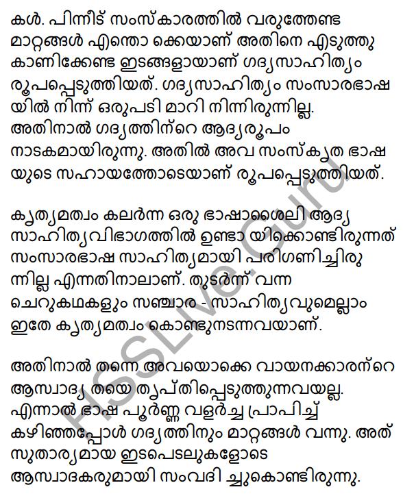 Plus One Malayalam Textbook Answers Unit 4 Chapter 6 Shasthrakriya 86