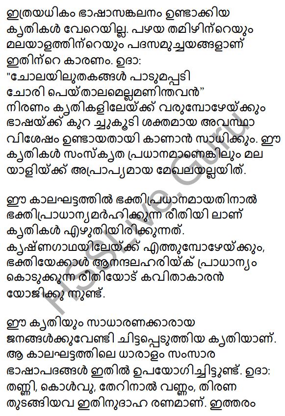 Plus One Malayalam Textbook Answers Unit 4 Chapter 6 Shasthrakriya 88
