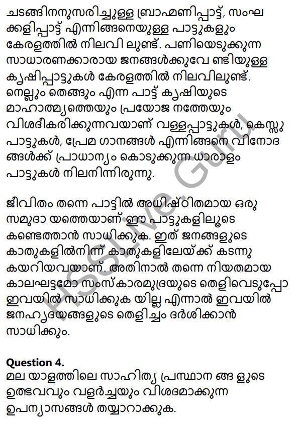 Plus One Malayalam Textbook Answers Unit 4 Chapter 6 Shasthrakriya 95