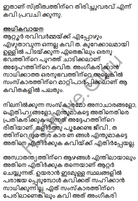 Samkramanam Summary 4