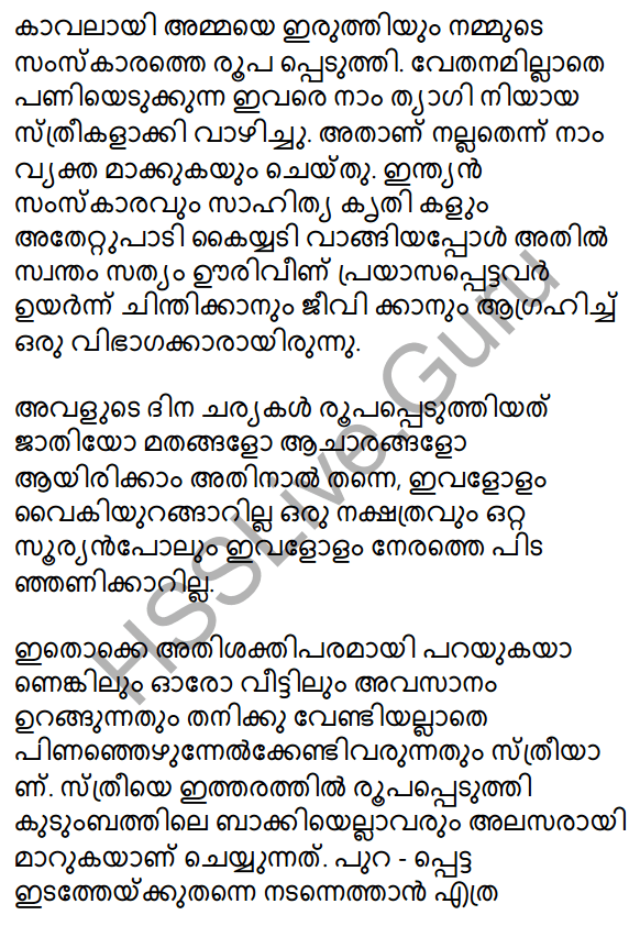 Samkramanam Summary 9