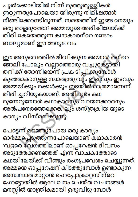 Shasthrakriya Summary 3