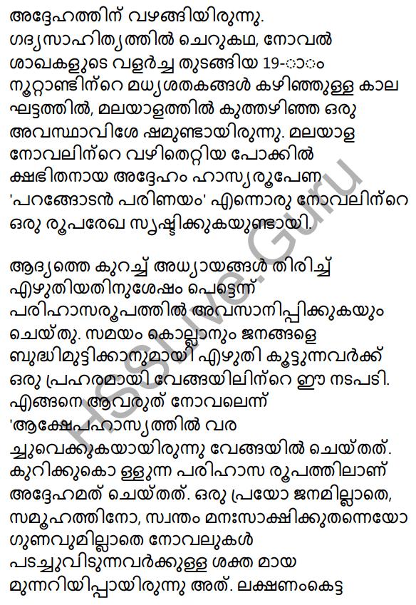 Vasanavikrithi Summary 2