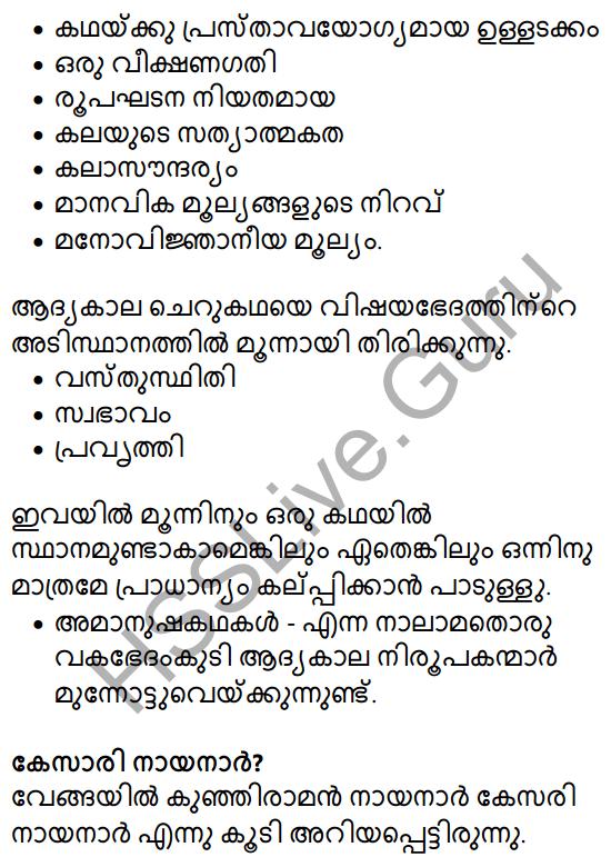 Vasanavikrithi Summary 8