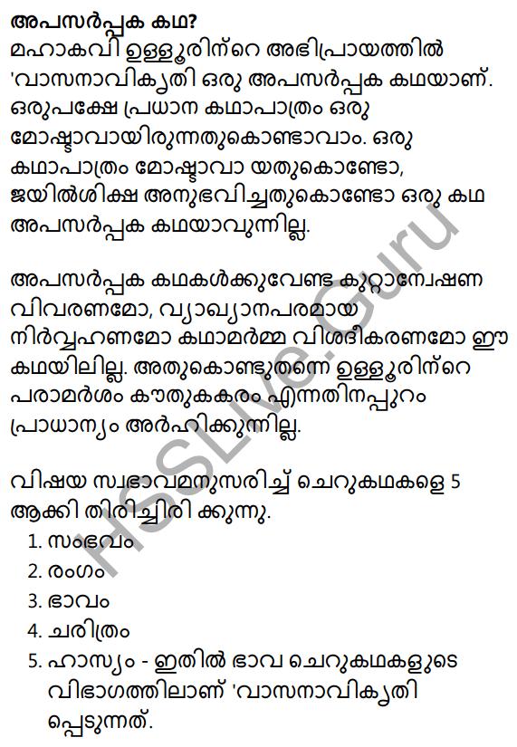 Vasanavikrithi Summary 9