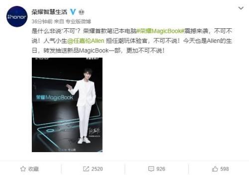 honor MagicBook Weibo Post