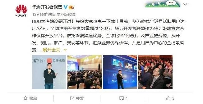 Huawei 570 million