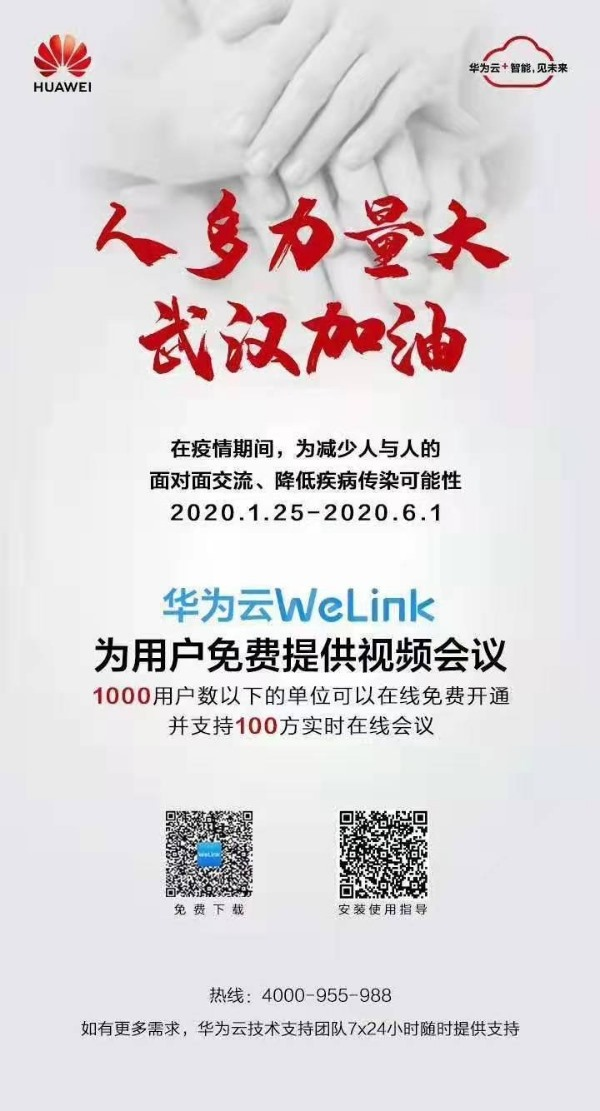 Huawei Cloud WeLink