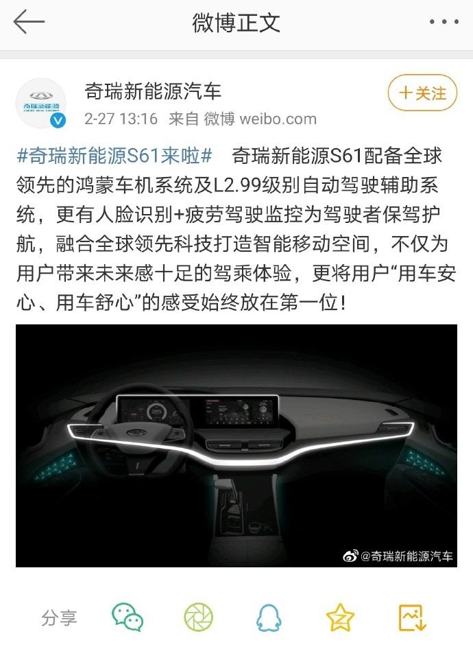 Chery S61 Car Hongmeng OS