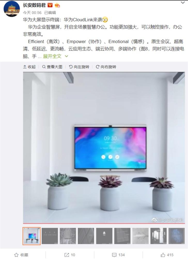 Enterprise Smart Screen Huawei