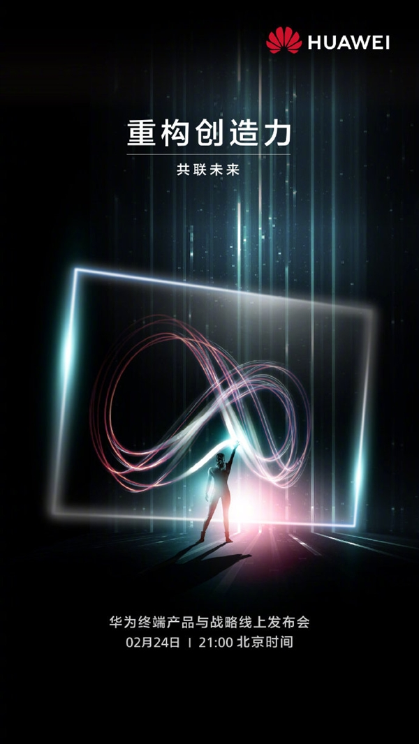 Huawei Online Press Conference Poster-2