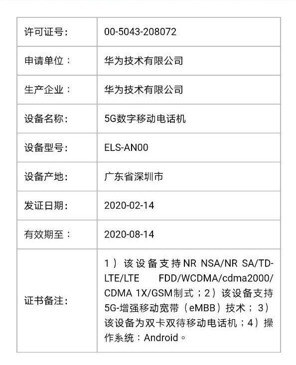 Huawei P40 and P40 Pro TENAA