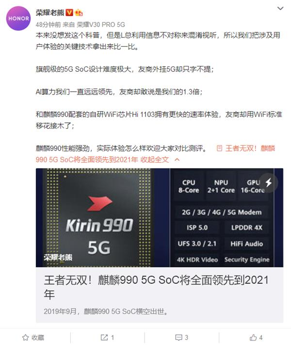 Kirin 990 5G SoC