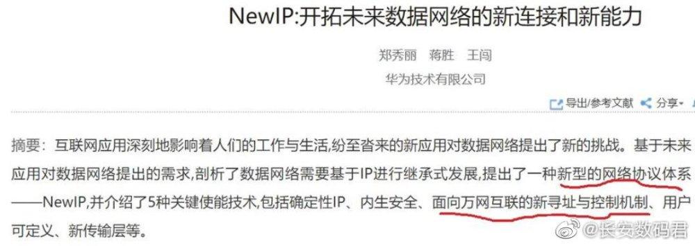 New IP Huawei-7