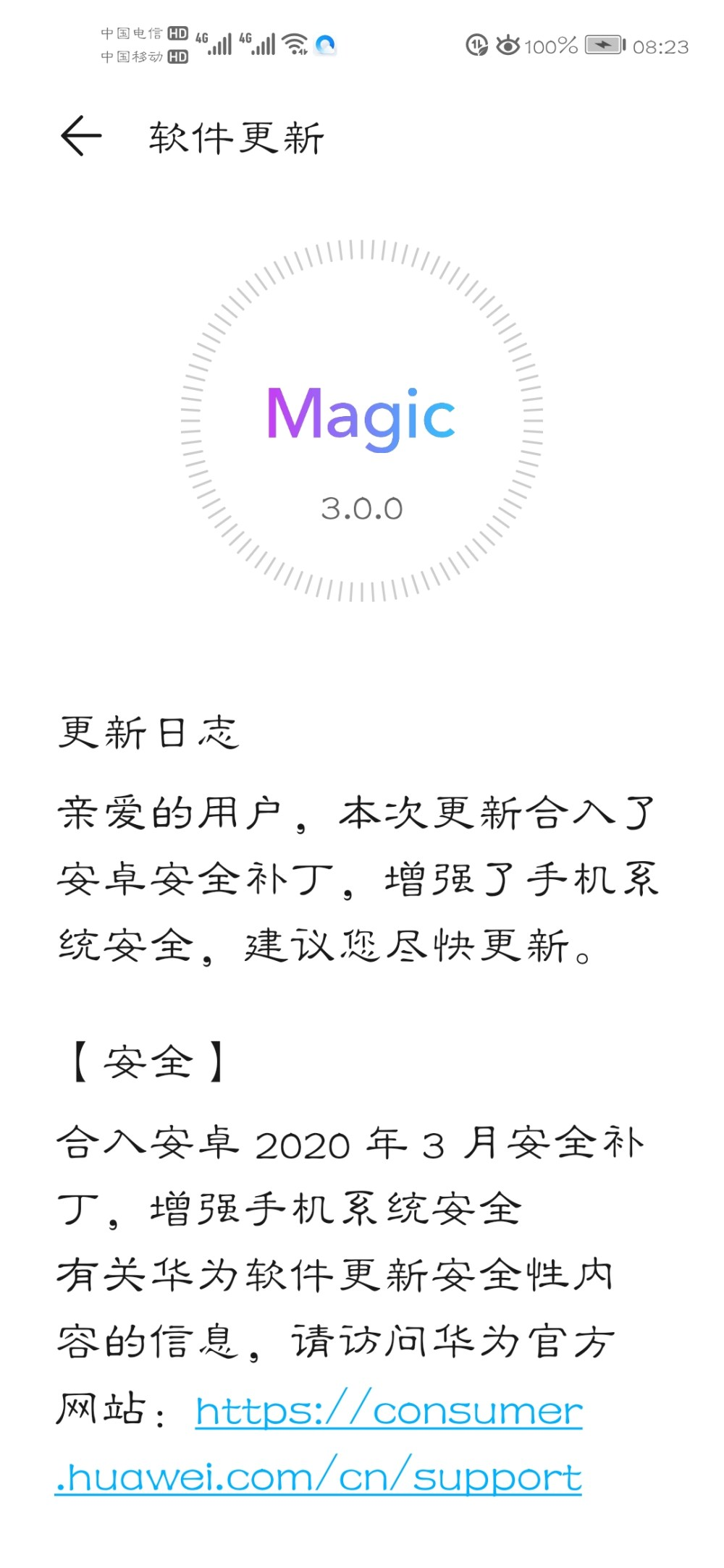 Honor 20 series March 2020 patch