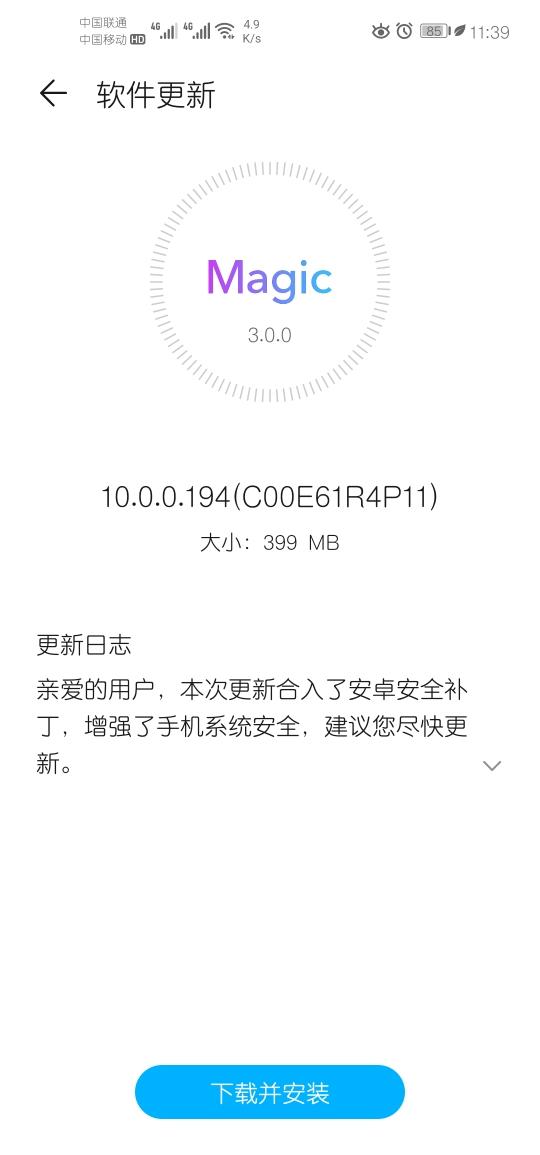 Honor V20 10.0.0.194-195-196