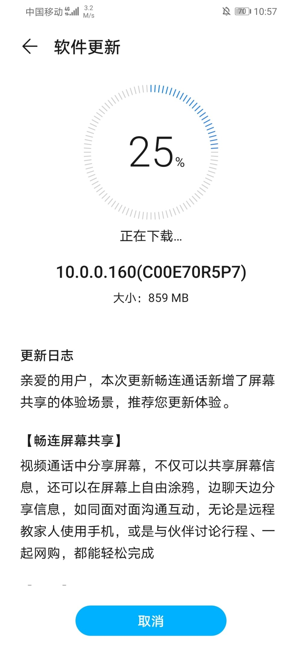 EMUI 10.0.0.165 Honor 20i